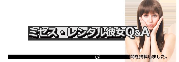 大阪レンタル彼女グランフロント