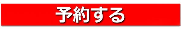 レンタル彼女予約アラサー梅田大阪